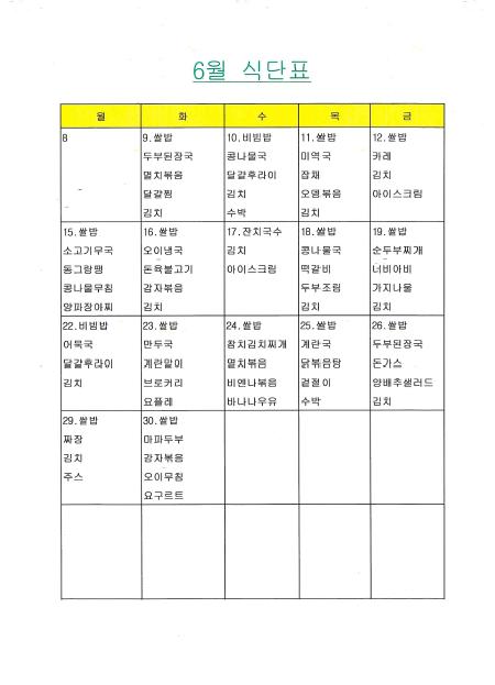 6월   식단표.PNG