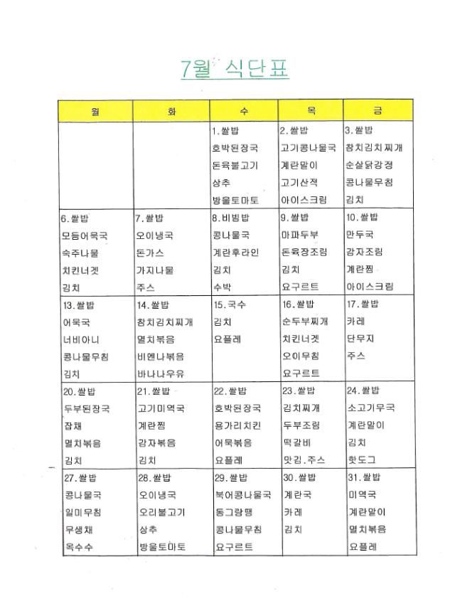 7월 식단표.PNG