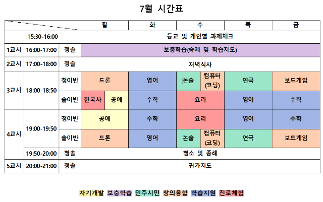 7월 시간표.PNG